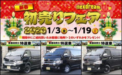 新春初売りフェア2020-高崎店