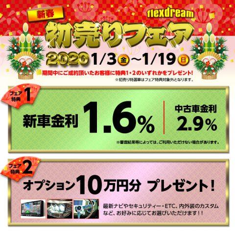 新春初売りフェア2020