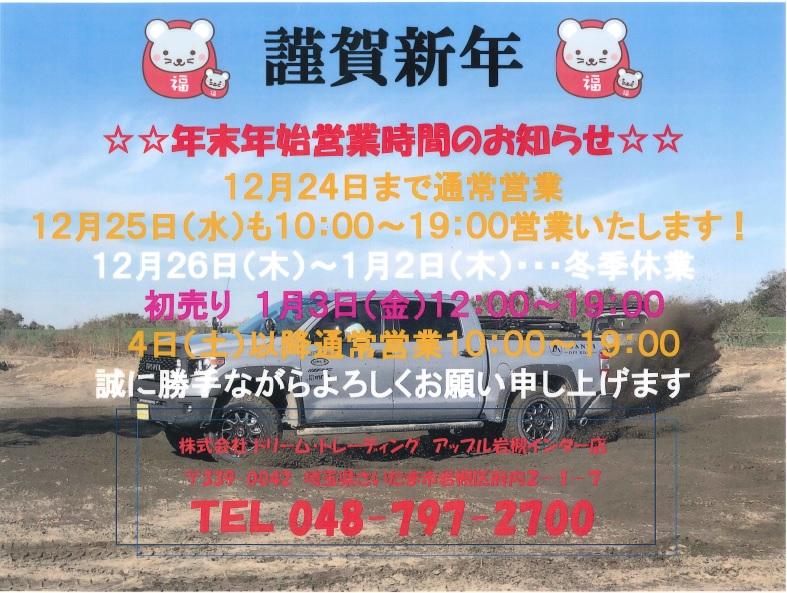年末年始のお知らせ&新春初売りフェア開催します!!