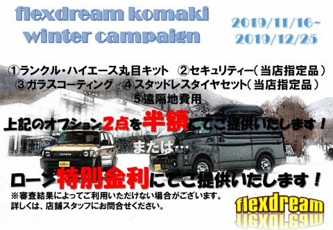 2019.11・12月キャンペーン