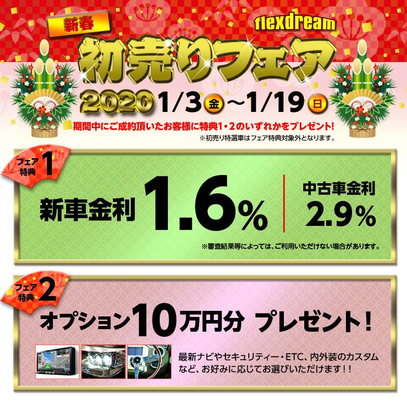 新春初売りフェア2020やっちゃいますっ!!