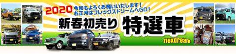 hatsuuri_banner