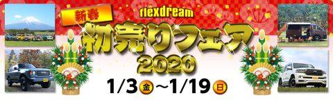 flexdream調布店 新春初売り特選車&初売りフェア!!