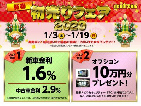 2020新春初売りフェア!