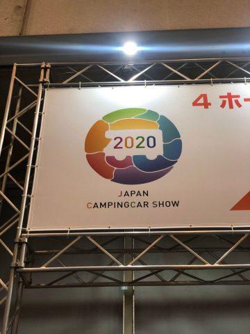JAPAN CAMPINGCAR SHOW 2020 1