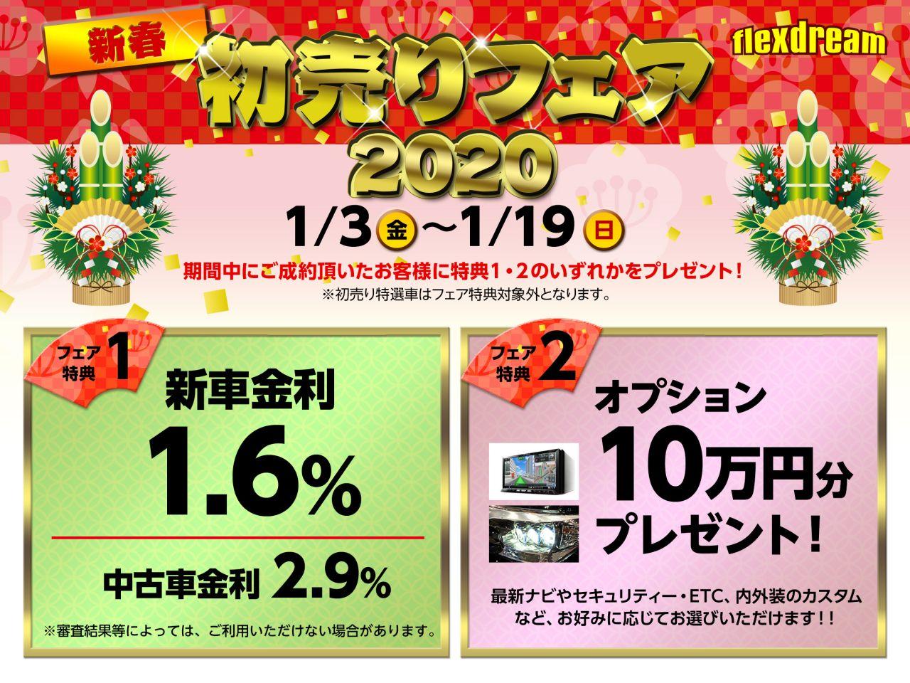 新春初売りフェア 2020