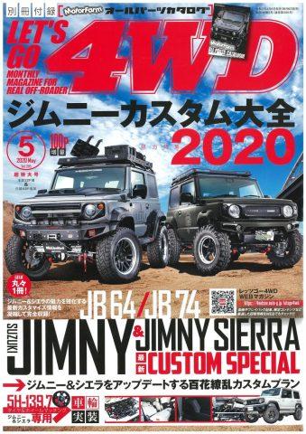 『レッツゴー4WD』5月号は、ジムニーカスタム大全!ARB4x4カスタムのJB74ジムニーシエラが掲載!!