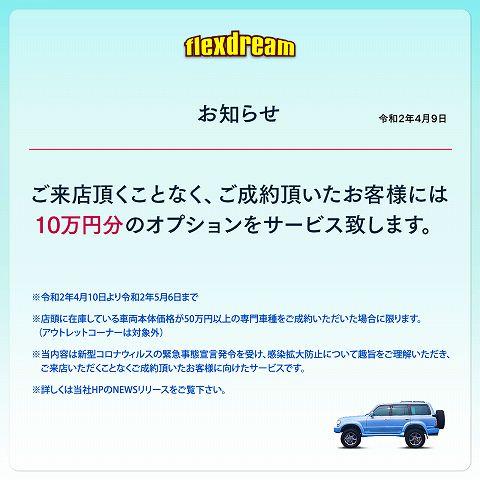 感染拡大防止に貢献しよう!オプション10万円分プレゼントキャンペーン開始!!