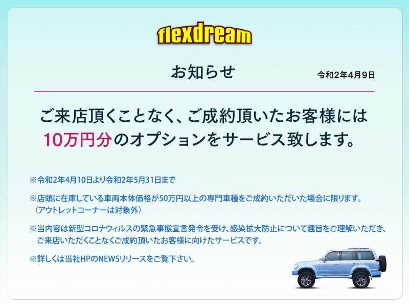 オプション10万円キャンペーン