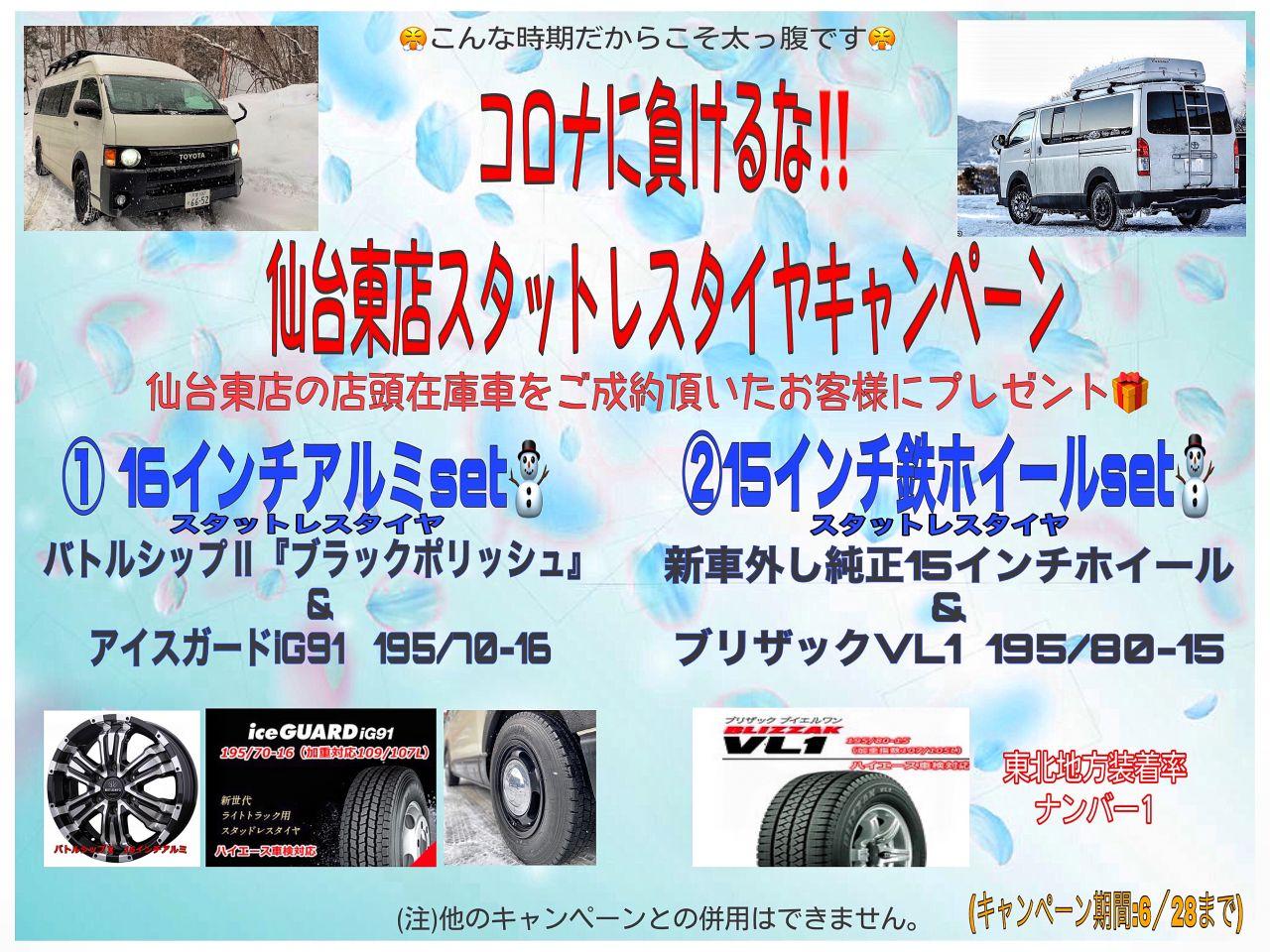 ハイエース仙台東店、スタッドレスタイヤキャンペーン開催!