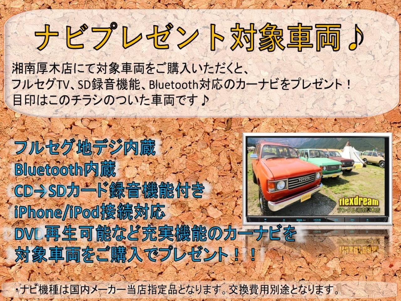 (継続)ランクル湘南厚木店車両限定ナビプレゼントフェア開催しております。