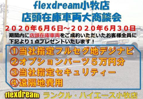 flexdream小牧店が熱い🌞 在庫車大商談会を開催いたします❕❕