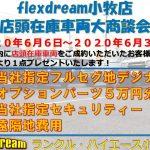flexdream小牧店2020年6月キャンペーン