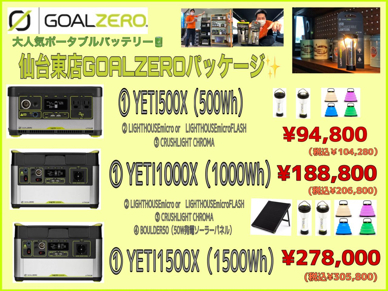 flexdream仙台東店 Goal Zeroパッケージ ポータブル電源 YETI LIGHITHOUSE MICRO LIGHITHOUSE MICRO FLASH