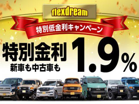 特別低金利キャンペーンをflexdream全店舗で開催! 新車だけでなく中古車も金利1.9%でご案内します!