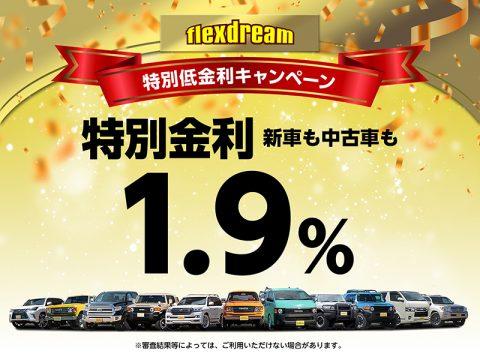 特別金利-新車・中古車_1.9パーセント フレックスドリーム