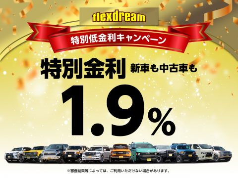 flexdream新車/中古車1.9%キャンペーン