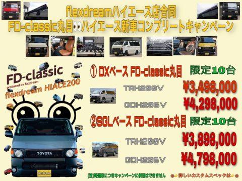 台数限定☆最大90万円お値引き★ 丸目フロントフェイス新車カスタムコンプリートのキャンペーンを開始します!