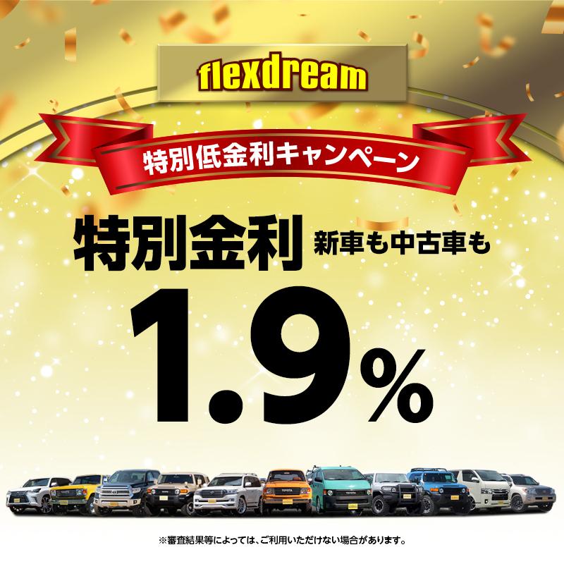 金利 中古なのに1.9% すごい ありえない 新車はもちろん! 中古車販売 アルファード