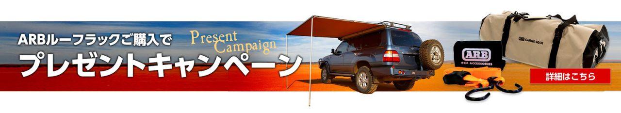 banner-roofrack_promotion-1536x280