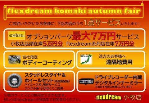 選べる5種の特典☆flexdream小牧店オータムフェアを開催いたします!