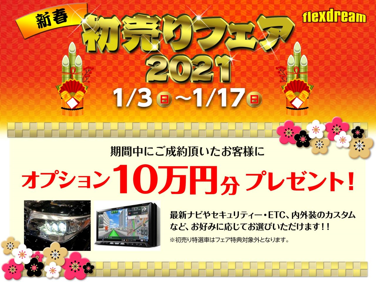 flexdream新春初売りフェア2021-4x3