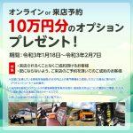 banner_info2021_square