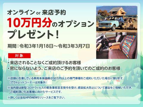 10万円オプションサービス 値引き-480x360