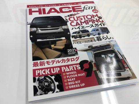 【メディア掲載情報】flexdreamデモカーも表紙を彩る♪HIACE fan(ハイエースファン)最新号のvol.49が小牧店にも到着!