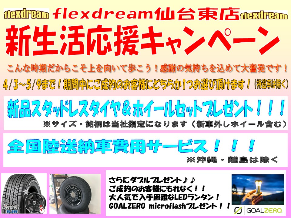 🌸新車🌸ハイエースV 4WD DP2 ゴリゴリ顔が決めて👀