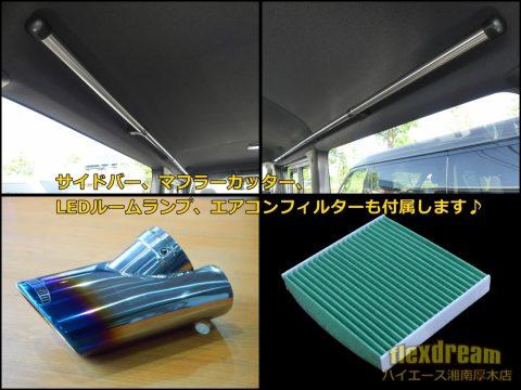 FD-BOXシリーズ標準装備パーツ