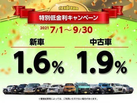 7/1より新車金利1.6%を実施します!欲しかった1台を手に入れるチャンスです♪
