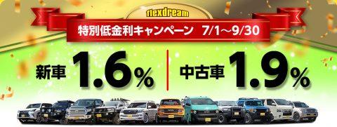 新車1.6%_オートローン特別低金利キャンペーン_バナー