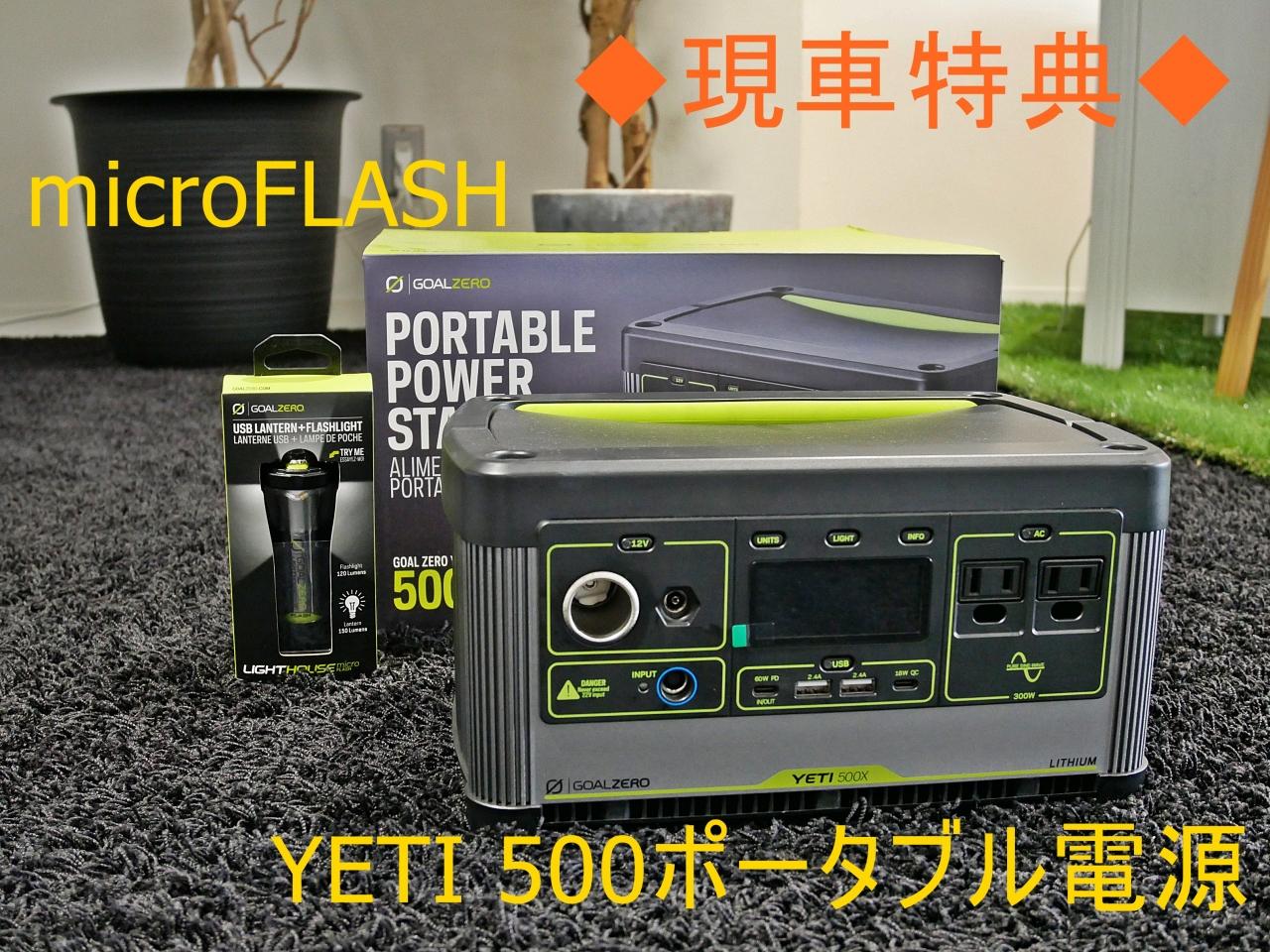 GOALZERO【YETI500】