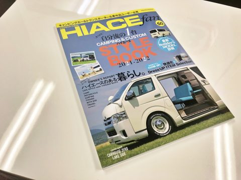 HIACE fan vol.50にflexdreamデモカーが掲載!当店に最新号が到着しました♪