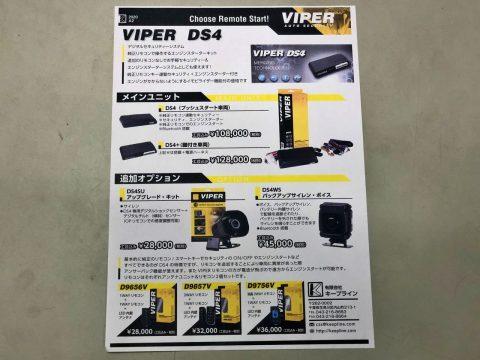 純正スマートキーのままエンジンスターターとセキュリティ追加! | VIPER:DS4