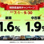 新車1.6%_オートローン特別低金利キャンペーン