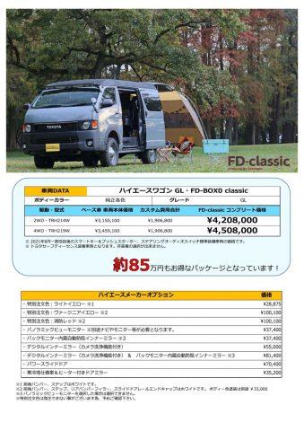 ハイエース 丸目クラシック FD-classic カスタムパッケージカタログ-04