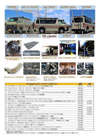 ハイエース 丸目クラシック FD-classic カスタムパッケージカタログ-05