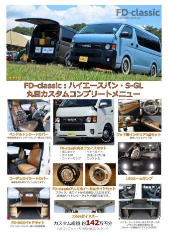 ハイエース 丸目クラシック FD-classic カスタムパッケージカタログ-06
