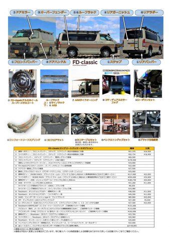 ハイエース 丸目クラシック FD-classic カスタムパッケージカタログ-08